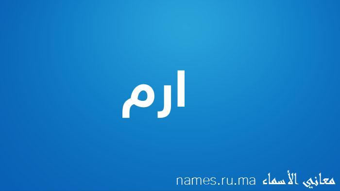 معنى إسم ارم