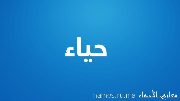 معنى إسم حياء