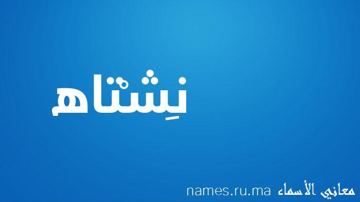 معنى إسم نِشْتاه