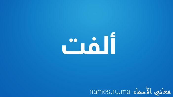 معنى إسم ألفت