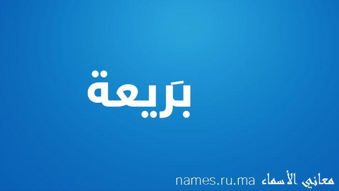 معنى إسم بَريعة