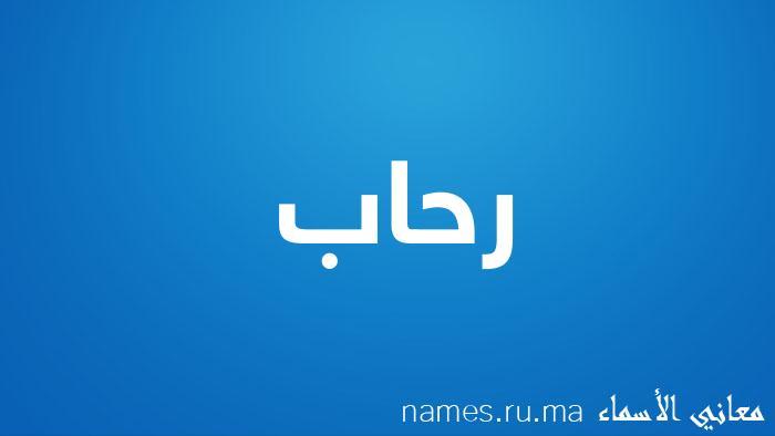 معنى إسم رحاب