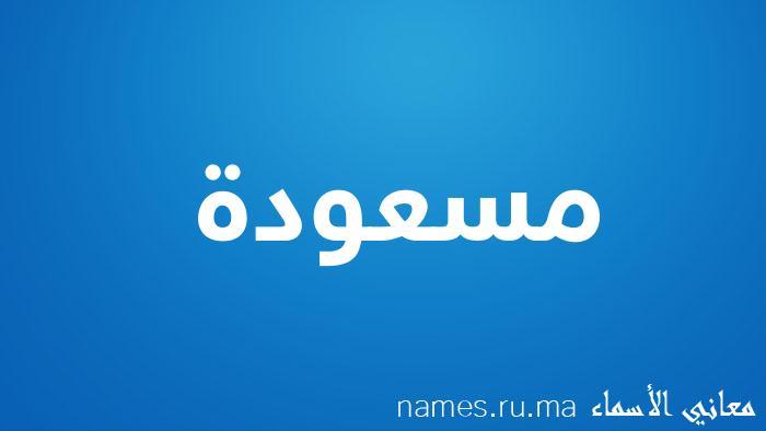 معنى إسم مسعودة