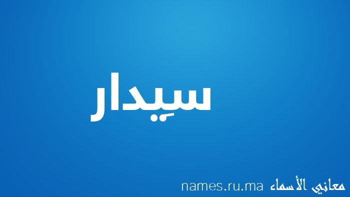 معنى إسم سِيدار