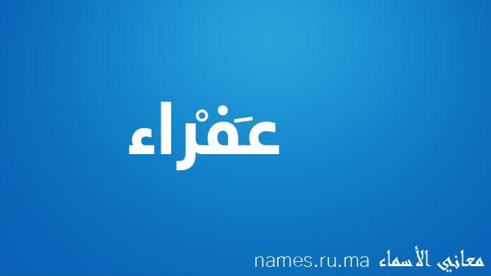معنى إسم عَفْراء