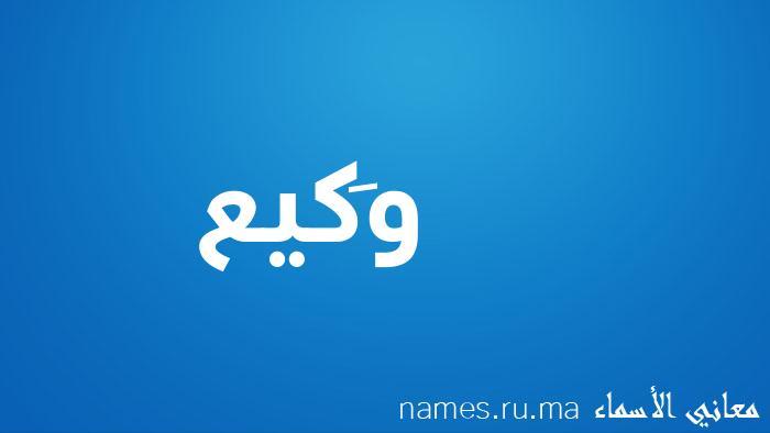 معنى إسم وَكيع