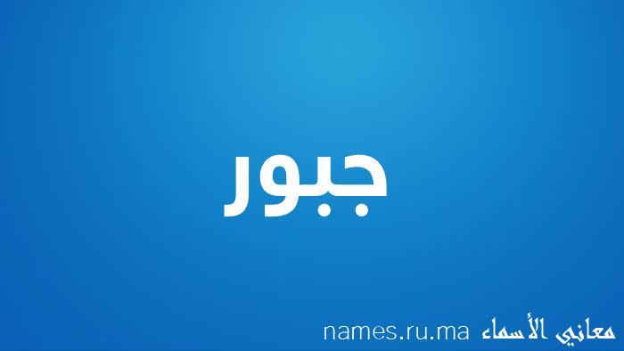 معنى إسم جبور