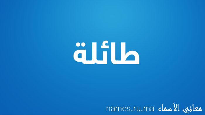 معنى إسم طائلة
