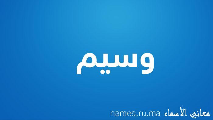 معنى إسم وسيم