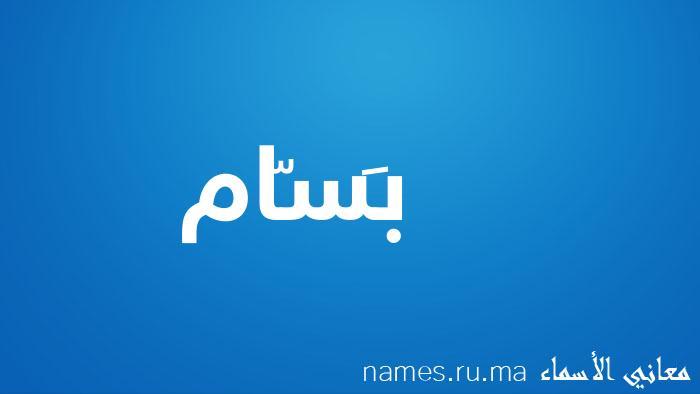 معنى إسم بَسّام
