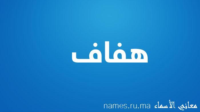 معنى إسم هفاف