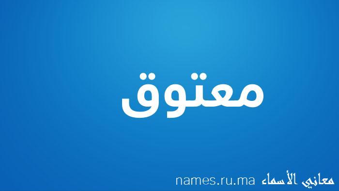 معنى إسم معتوق