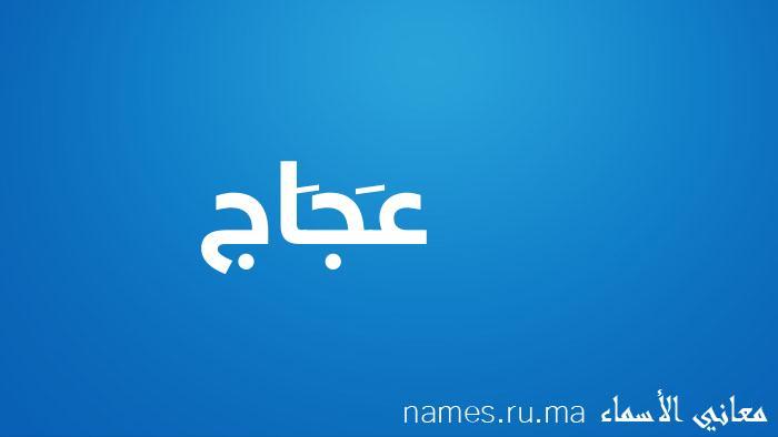 معنى إسم عَجَاج