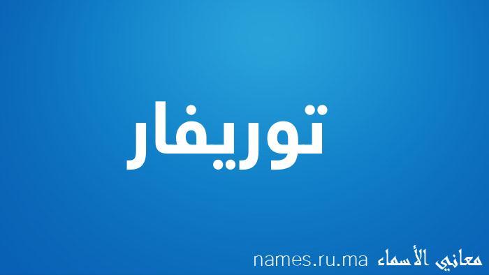 معنى إسم توريفار