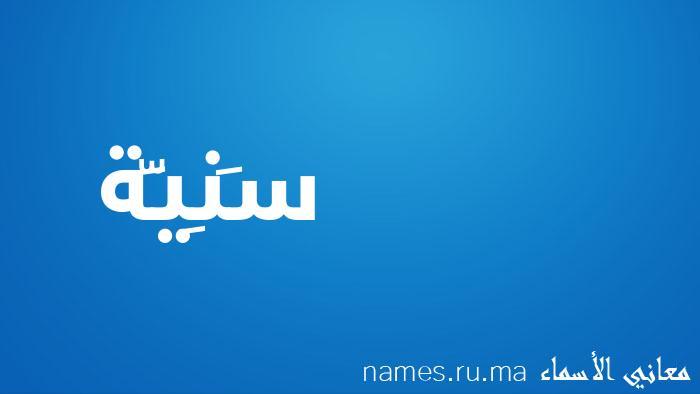 معنى إسم سَنِيَّة