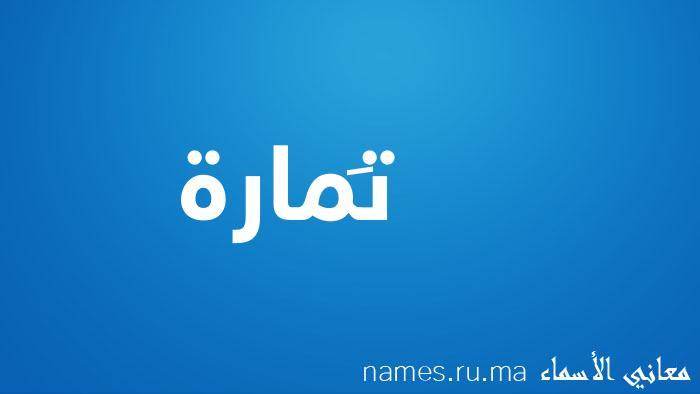 معنى إسم تَمارة