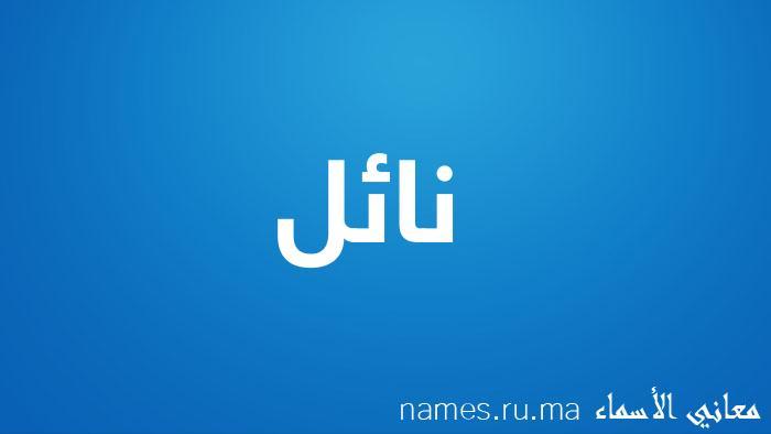 معنى إسم نائل