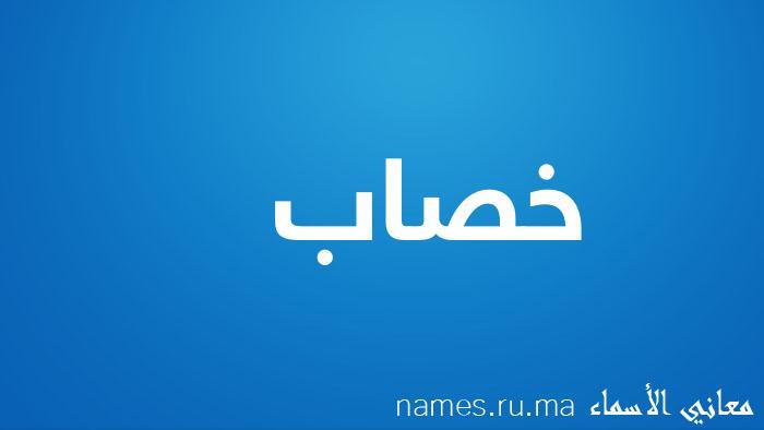 معنى إسم خصاب