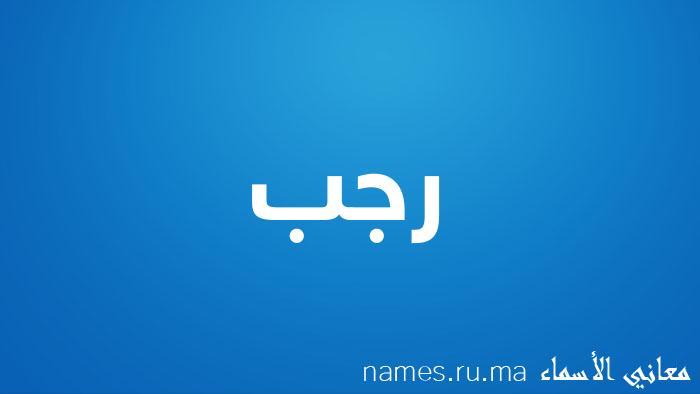 معنى إسم رجب