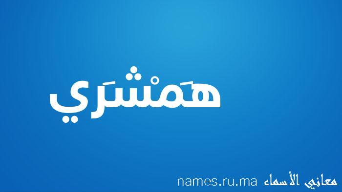 معنى إسم هَمْشَري