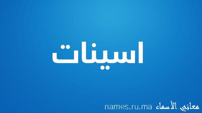 معنى إسم اسينات