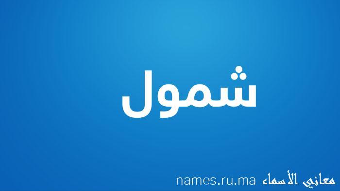 معنى إسم شمول