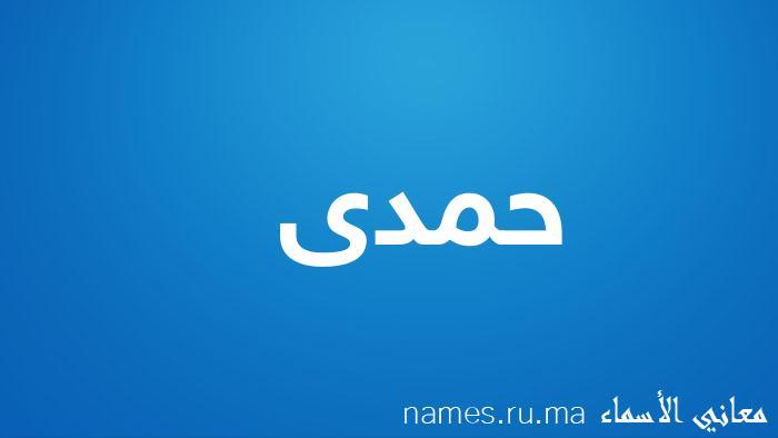معنى إسم حمدى
