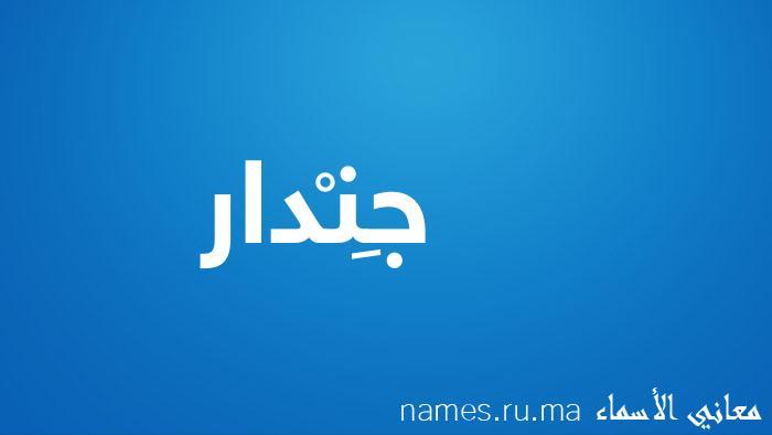 معنى إسم جِنْدار