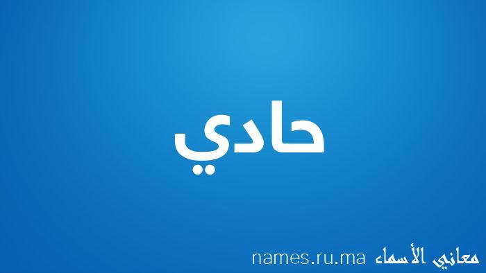 معنى إسم حادي