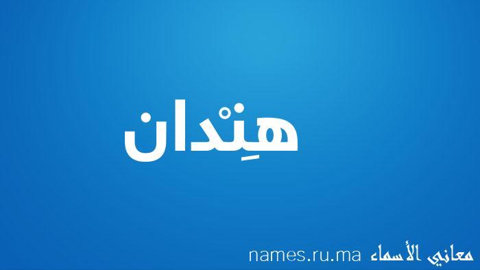 معنى إسم هِنْدان