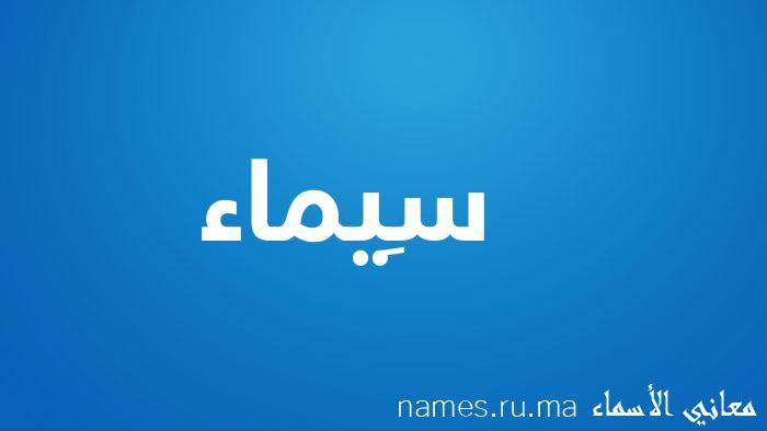 معنى إسم سِيماء