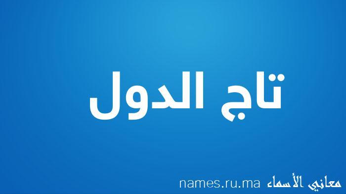 معنى إسم تاج الدول