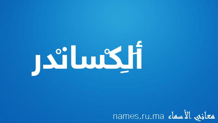 معنى إسم أَلِكْسانْدر