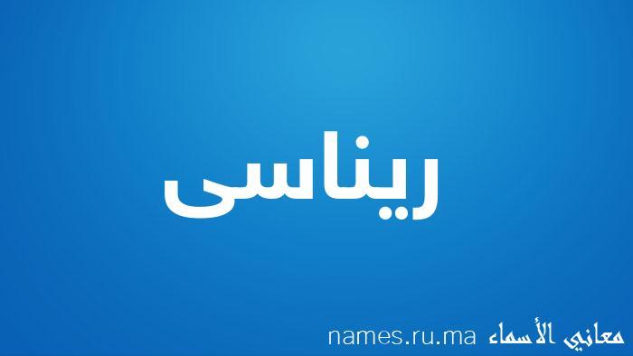 معنى إسم ريناسى
