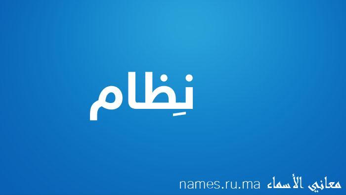 معنى إسم نِظام