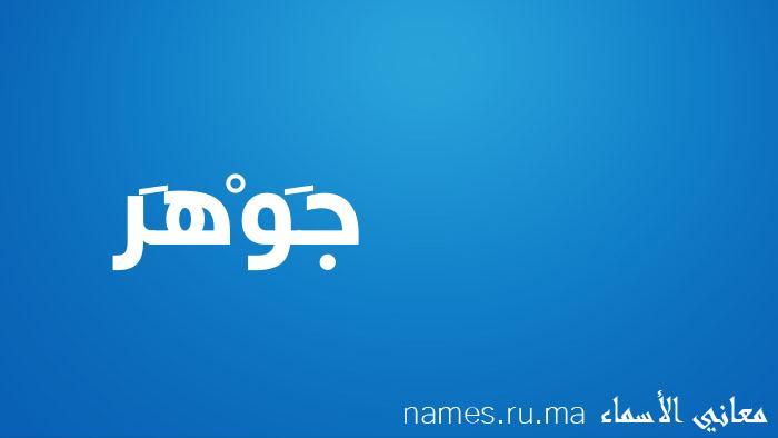 معنى إسم جَوْهَر