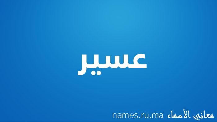 معنى إسم عسير