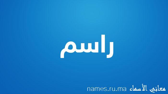 معنى إسم راسم