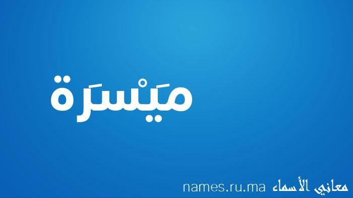 معنى إسم مَيْسَرة