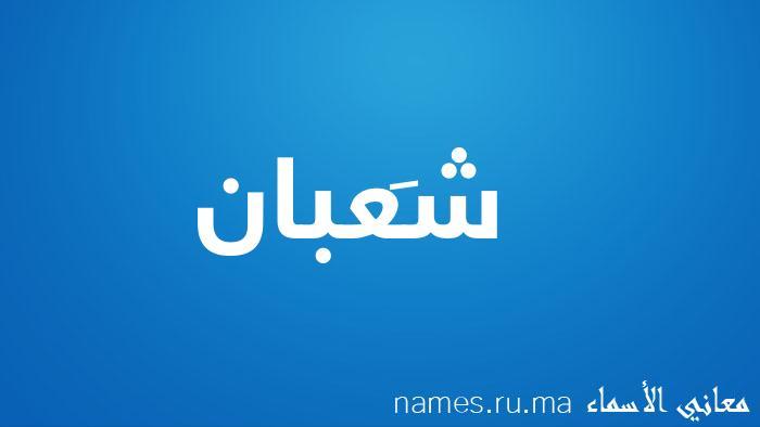 معنى إسم شَعبان