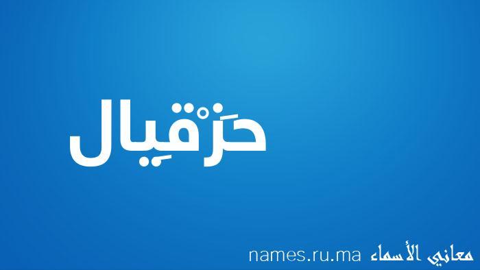 معنى إسم حَزْقِيال
