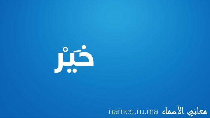 معنى إسم خَيْر