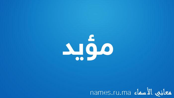 معنى إسم مؤيد