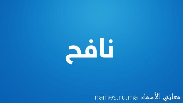 معنى إسم نافح