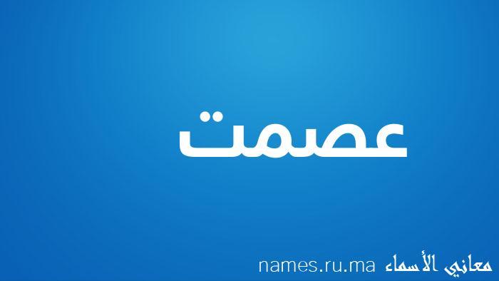 معنى إسم عصمت