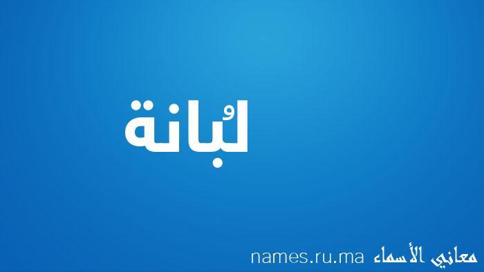 معنى إسم لُبانة