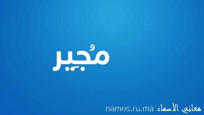 معنى إسم مُجِير