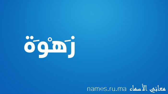 معنى إسم زَهْوَة