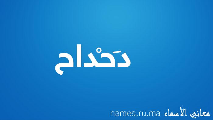 معنى إسم دَحْداح