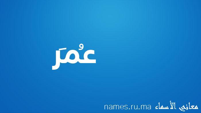 معنى إسم عُمَر